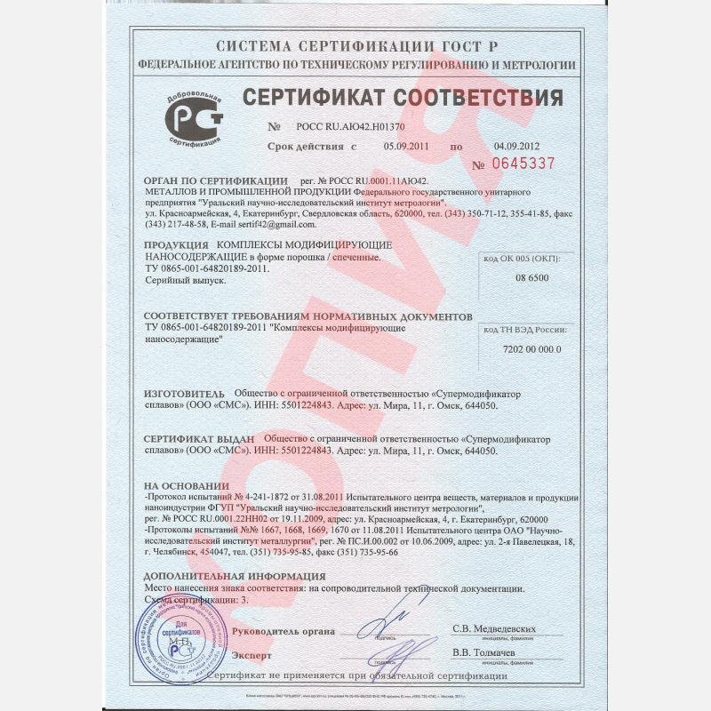 Сертификат соответствия комплексы модифицирующие