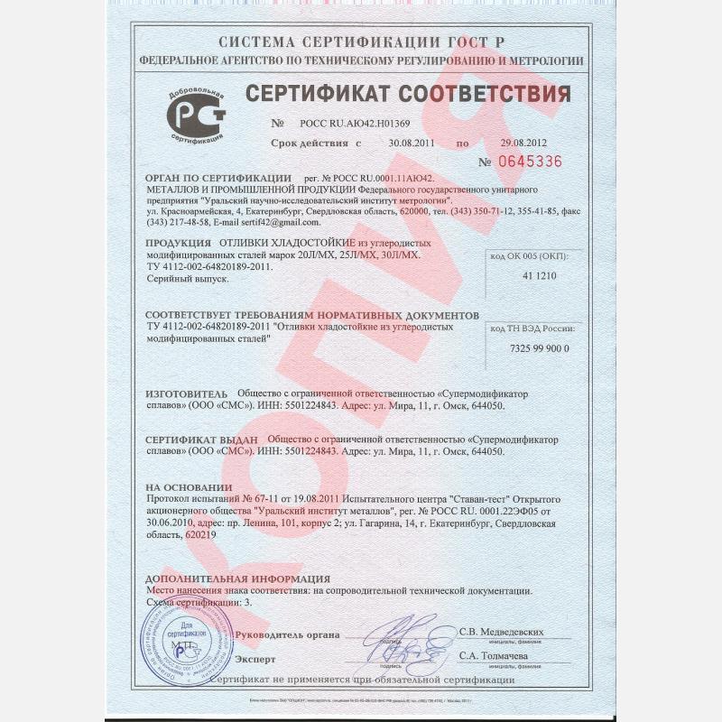 Сертификат соответствия отливки хладостойкие