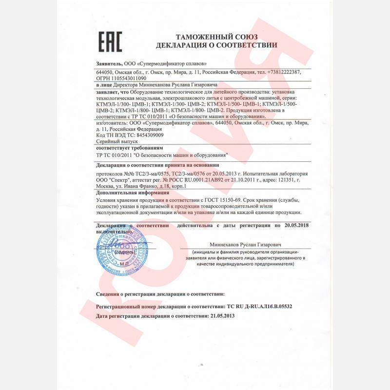 Таможенный союз декларация о соответствии
